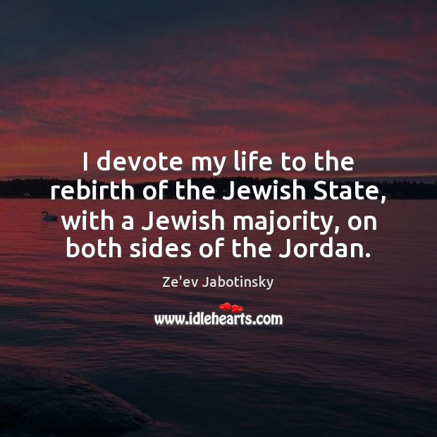 Image, I devote my life to the rebirth of the Jewish State, with
