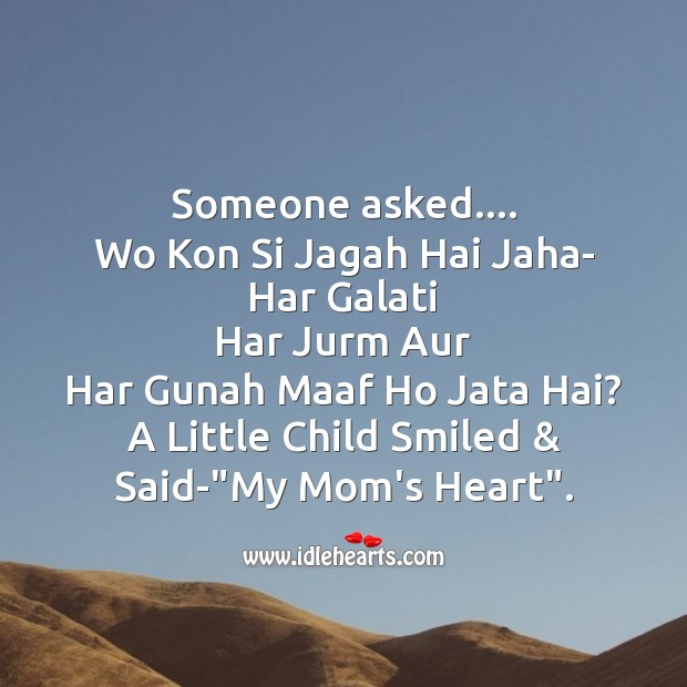Someone asked. Wo kon si jagah hai jaha Mother's Day Messages Image